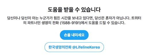 트위터에서 자살 관련 키워드 검색시 도움을 받을 수 있다는 메시지가 노출된다