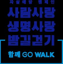 sub-gowalk-logo.png